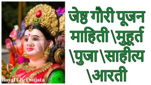 Gauri Puja Muhurat, Sahitya, Bhog And Aarti