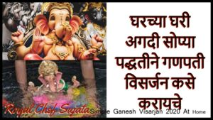 Simple Ganesh Visarjan 2020 At Home