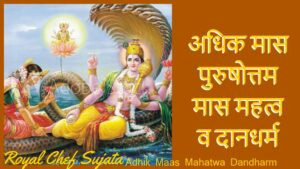 Adhik Maas Mahatwa Dandharm