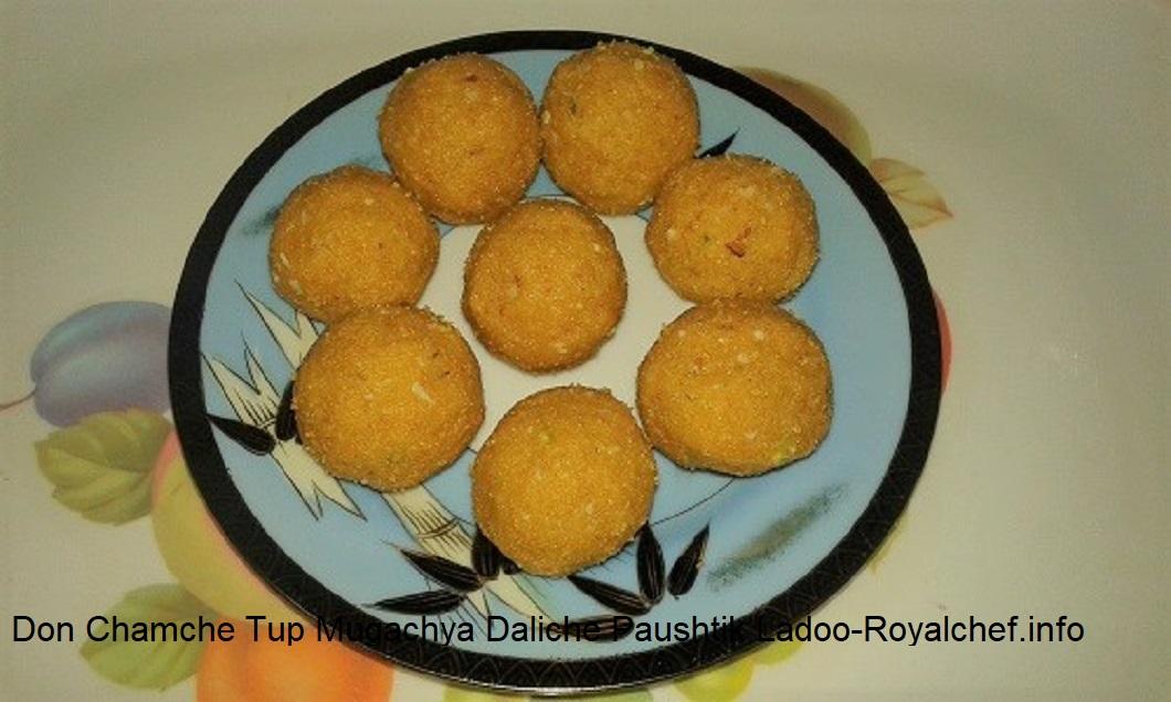 Don Chamche Tup Mugachya Daliche Paushtik Ladoo In Marathi