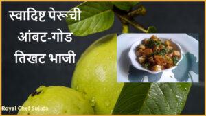 Tasty Spicy Peruchi (Guava) Ambat-God Tikhat Bhaji