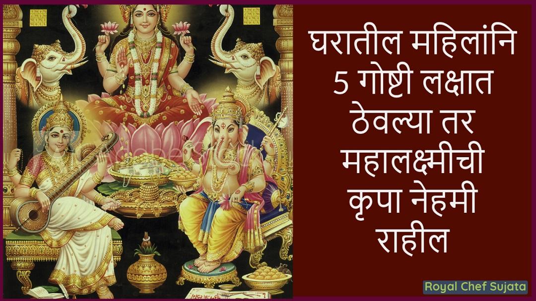 5 Most Powerful Lakshmi Prapti Remedies For Women