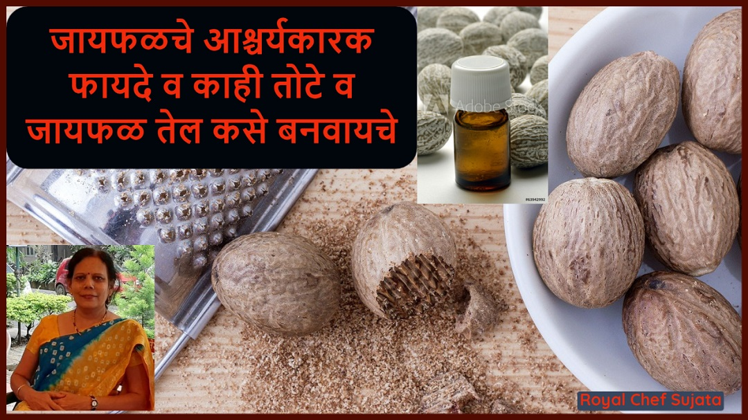 Amazing Health Benefits Of Nutmeg Jaiphal And Jaiphal Oil