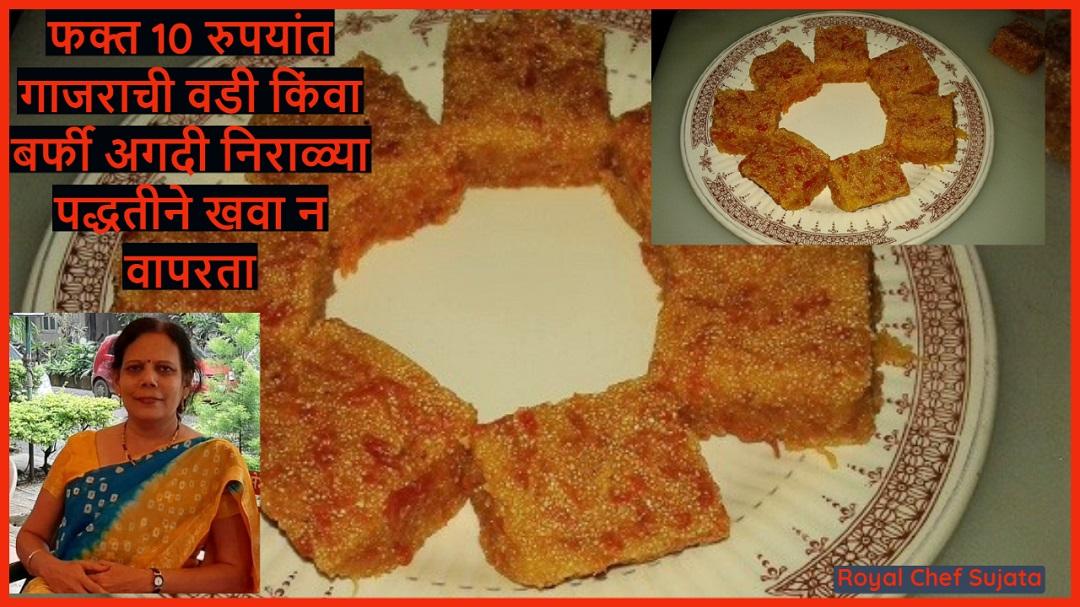 Carrot Vadi Carrot Burfi Gajrachi Barfi or Wadi without Khoya