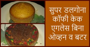Dalgona Cake Eggless Without Oven & Butter