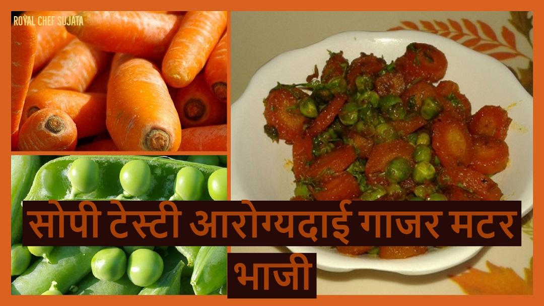 Easy Nutritious Gajar Matar (Carrot Green Peas) Bhaji