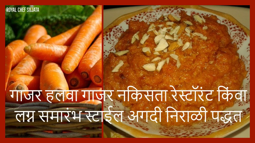 Gajar Halwa without Grated Restaurant Or Marriage Party Style