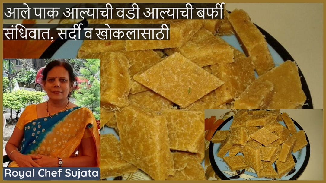 Ginger Barfi Alyachi Vadi Aale Pak Vadi Recipe For Cold And Cough