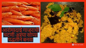 Nutritious Carrot Chutney or Pachadi