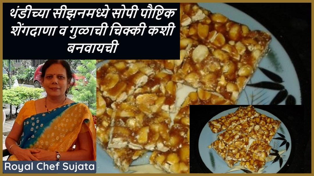 Nutritious Shengdana Gulachi (Peanut) Chikki