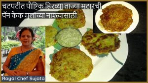 Tasty Green Peas Pan Cake For Kids