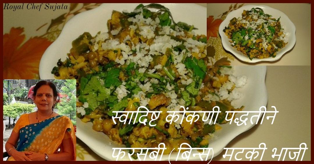 Tasty Konkani Style Beans Matki Vegetable