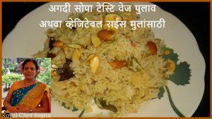Tasty Veg pulao Vegetable Rice