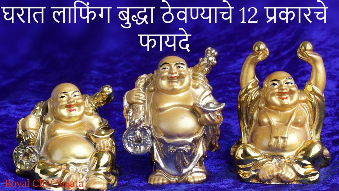 Financial and health benefits of keeping laughing buddha at home