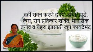 Benefits of eating dahi