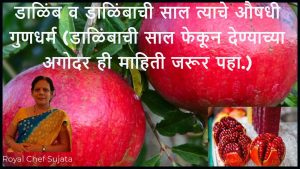 Health Benefits of Pomegranate and Skin