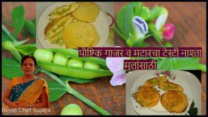 Nutritious Gajar Hirwe Taje Matar Nashta Mulansathi