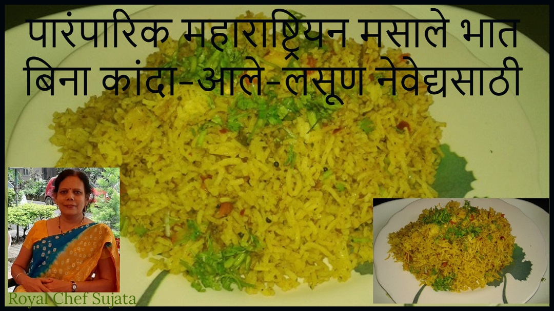 Traditional Masale Bhat without Onion Ginger Garlic