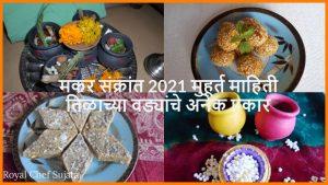 Makar Sankranti 14 January 2021 Muhurth