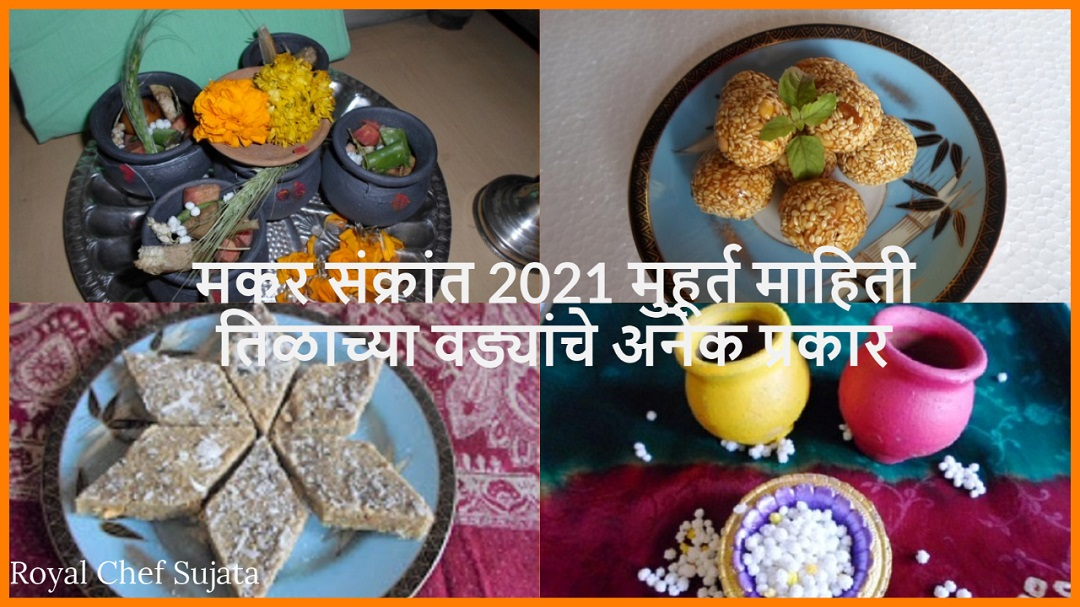 Makar Sankranti 14 January 2021 Muhurth