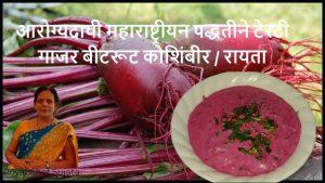 Gajar Beetroot Koshimbir or Raita Recipe