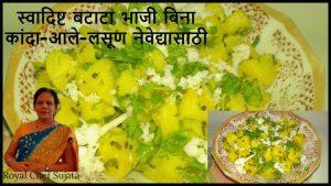 Boiled Potato Bhaji without Onion Ginger Garlic