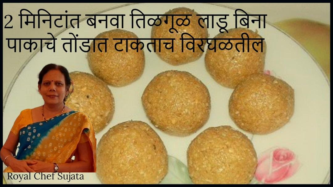 Makar Sankrant Special Sesame Ladoo in 2 Minutes