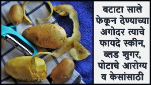Potato Peels Benefits For Skin And Hair