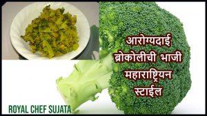 Simple Tasty Broccoli chi Bhaji