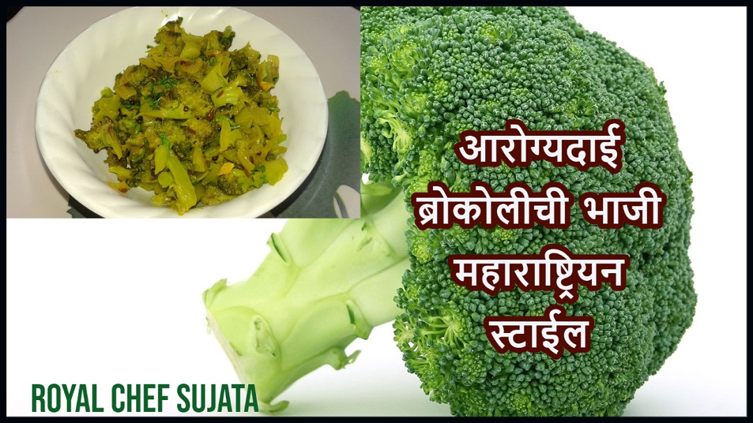 Simple Tasty Broccoli chi Bhaji