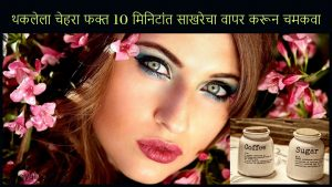 Tips for glowing skin in 10 minutes