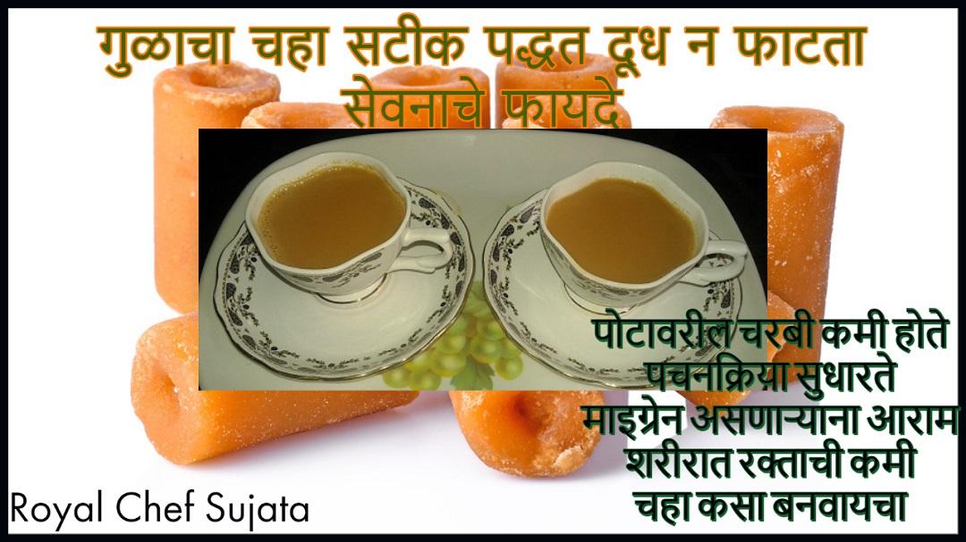 Gulacha Chaha benefits