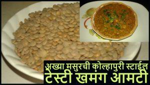 Kolhapuri Style Masoor chi Amti