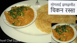 Mughlai Chicken Hotel style