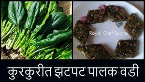 Crispy Tasty Palak Vadi