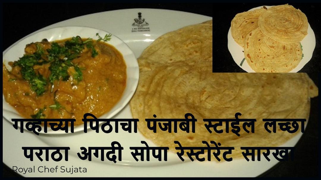 Lachha Paratha Homemade