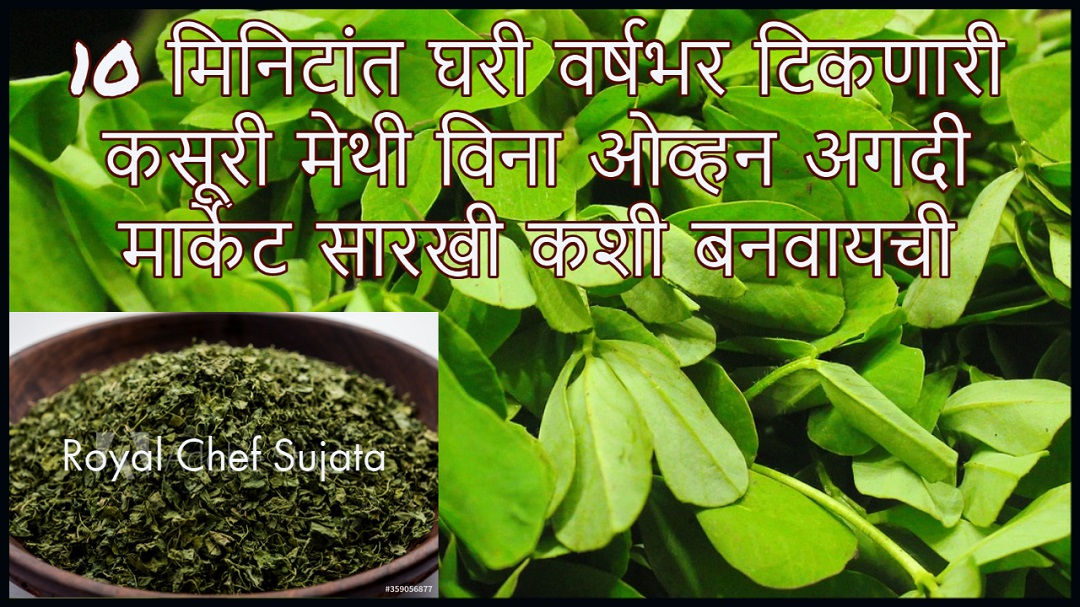 How to make dried methi at home