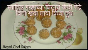 Gvhachya Pithache Kandi Pedhe Without Khoya