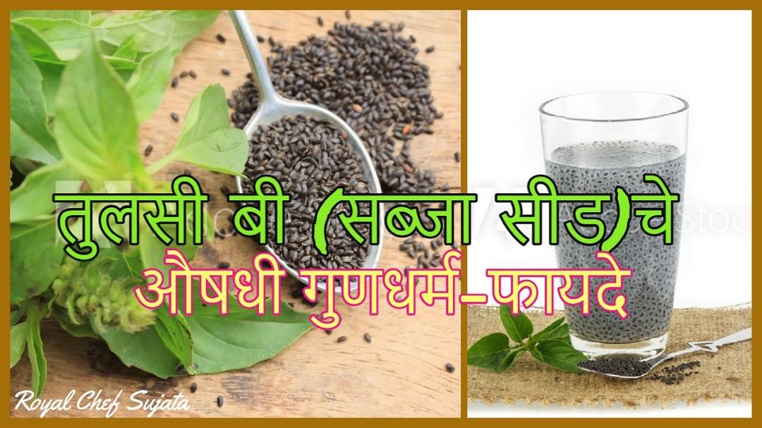 Sabja Seeds Beej
