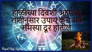 Holi 2021 Horoscope
