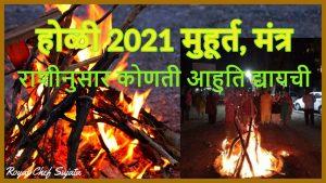 Holi 28 March 2021