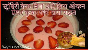 Strawberry Cake in Pressure Cooker