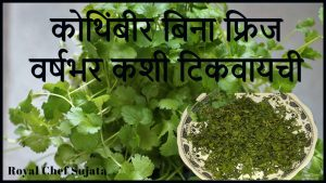 How to store coriander leaves for long time without fridge