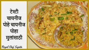 Poha Recipes for breakfast