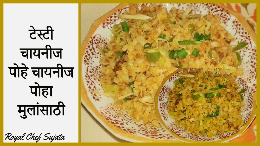 Poha Recipes for breakfast