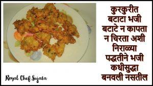Bhajji Bhaji Pakora
