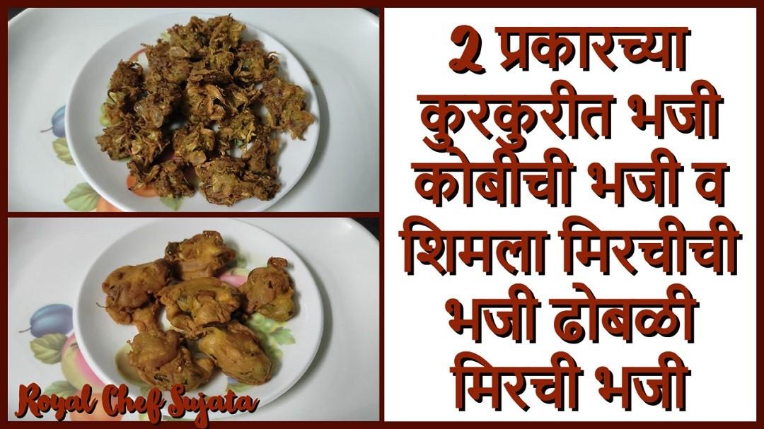 Bhaji Pakora Pakoda Bajji