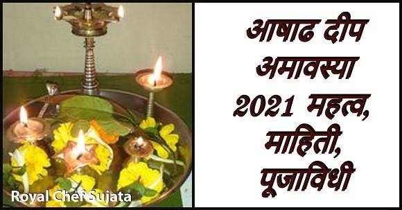 Ashad Amavasya 2021