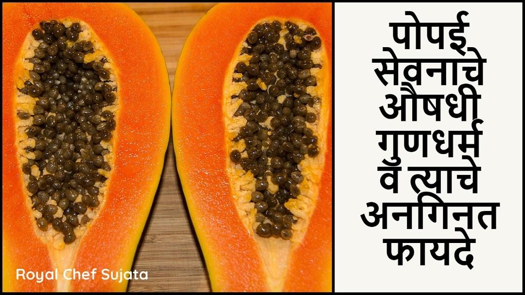 Health Benefits of Papaya Benefits
