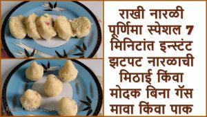 Instant Coconut Mithai or Modak